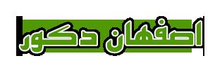 اصفهان دکور